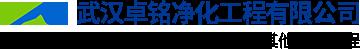 武汉医院净化工程