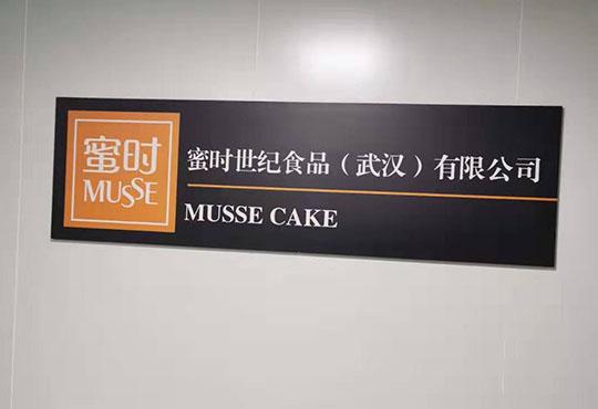 蜜时世纪食品(武汉)有限公司