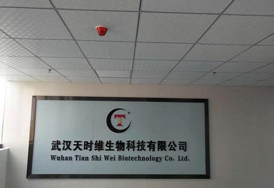 武汉天时维生物科技有限公司