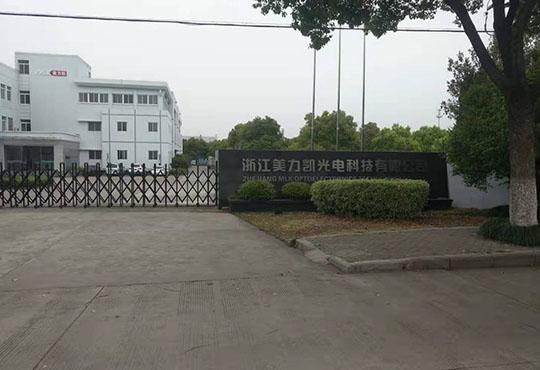 浙江美力凯光电科技有限公司