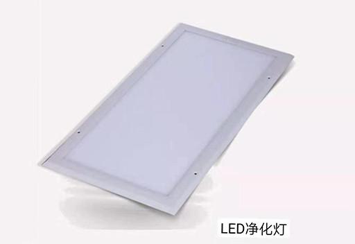 LED净化灯