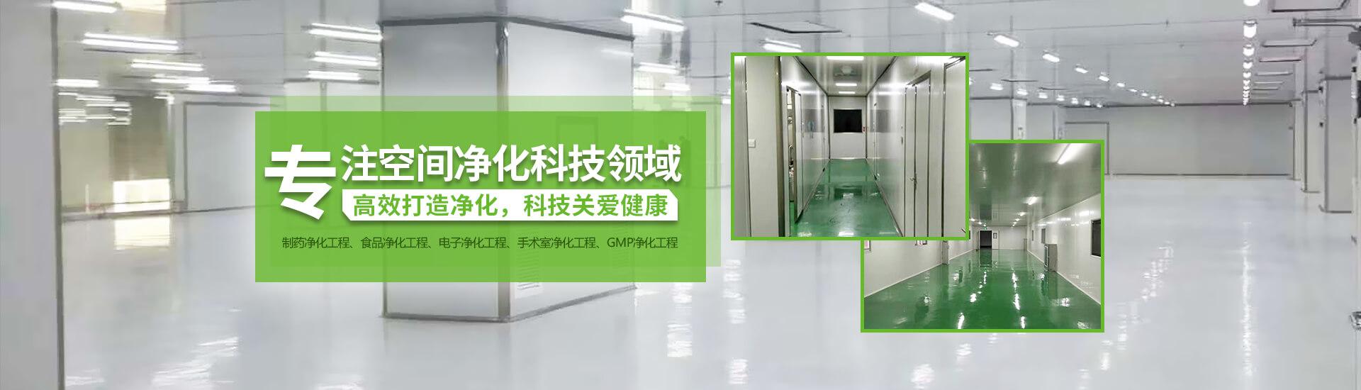 武汉净化工程安装